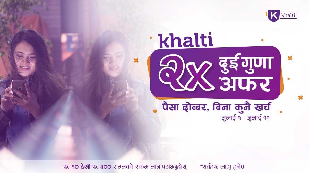Khalti double balance offer